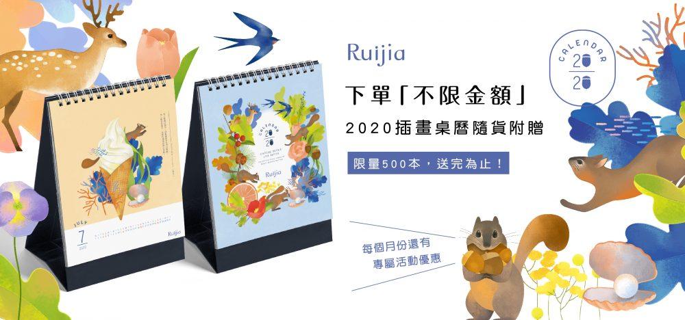 2020桌曆_露奇亞
