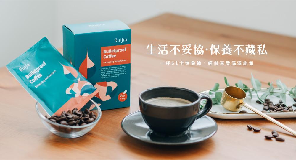 Ruijia露奇亞 防彈咖啡 生活不妥協,保養不藏私