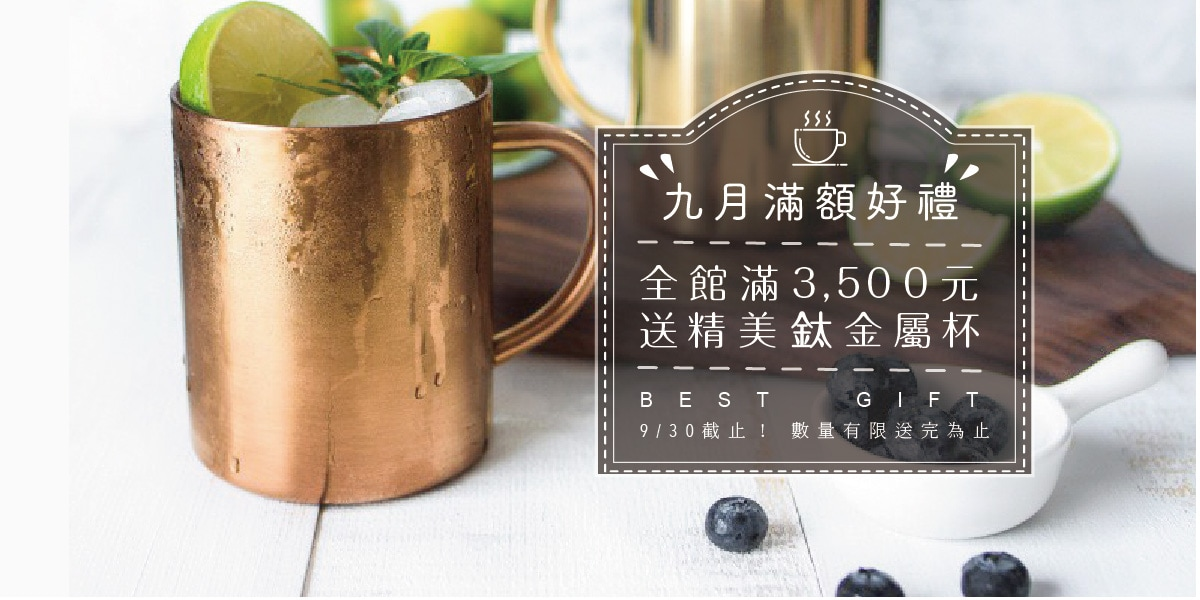 露奇亞中秋活動 鈦金屬杯