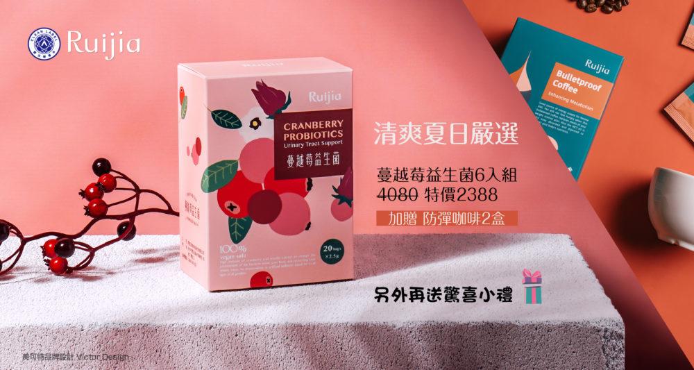 露奇亞 蔓越莓益生菌 夏日清爽不濕悶 6盒特惠組 特價2388 再送2盒防彈咖啡