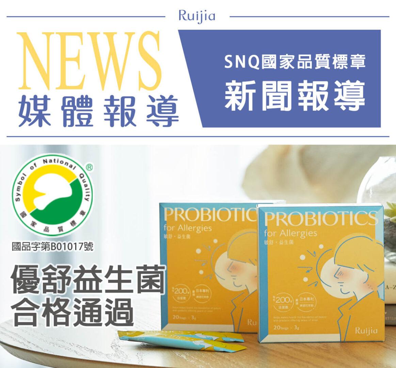 news-report-SNQ-probiotics