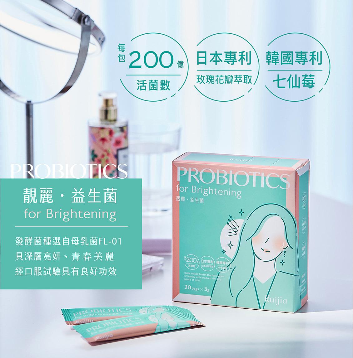 probiotics for brightening big picture-A