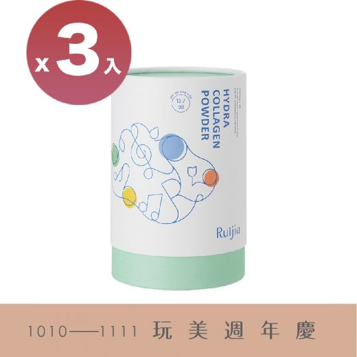 露奇亞週年慶3罐潤感膠原