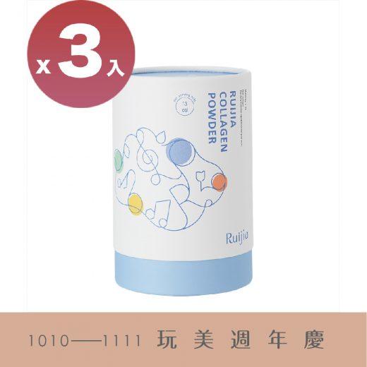 露奇亞週年慶3罐純淨膠原